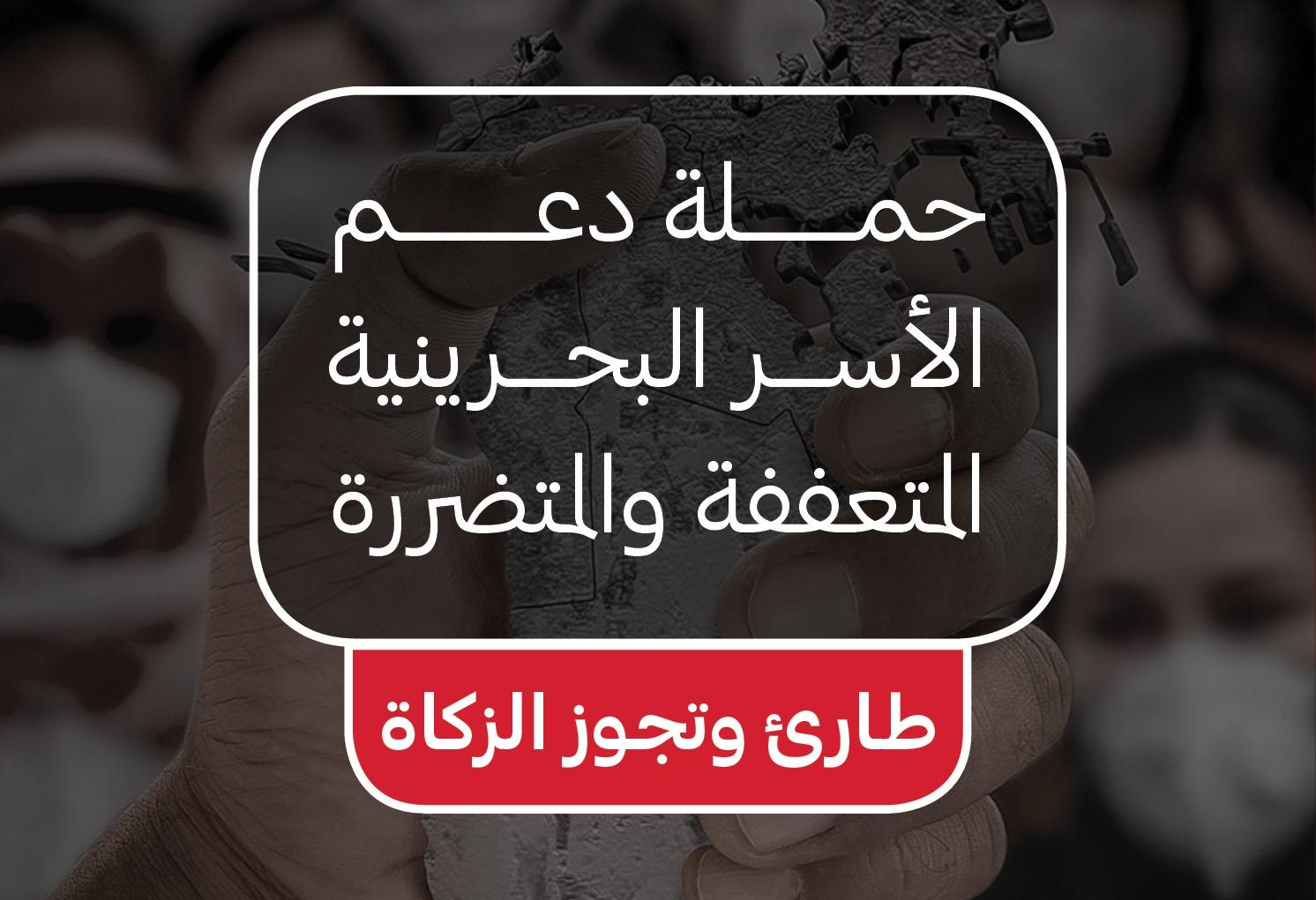دعم الأسر البحرينية المتعففة المتضررة من فايروس كورونا