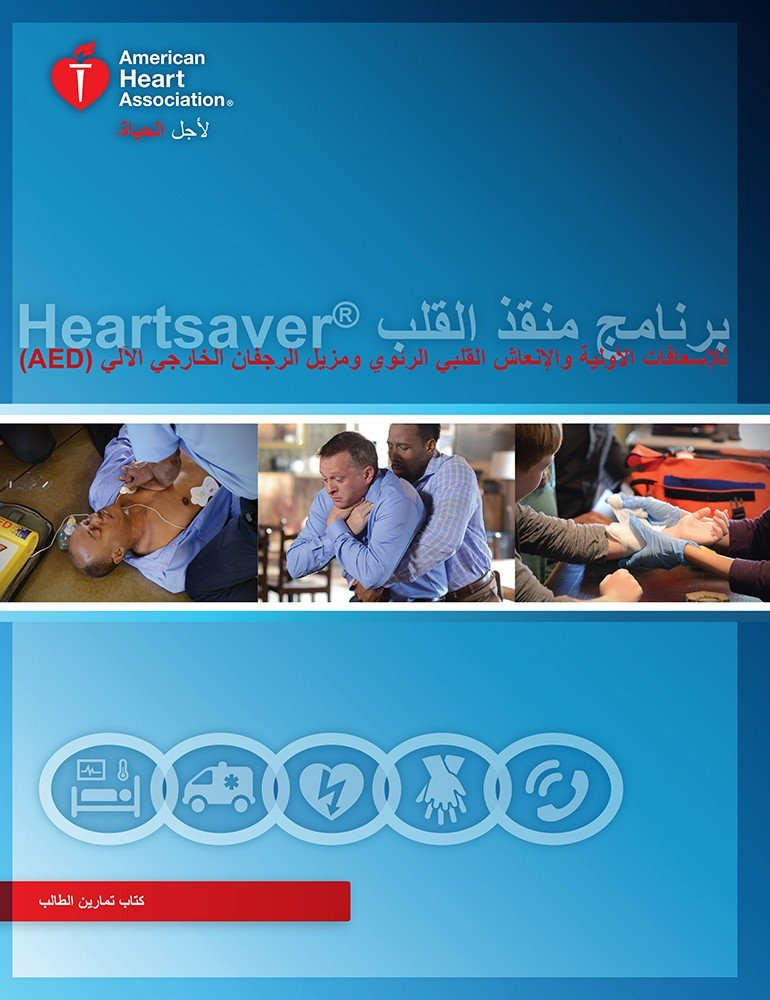 ARABIC : FULL course FIRST AID and CPR  AED (AHA)   07/06/2020  8:00 AM - 2:00 PM